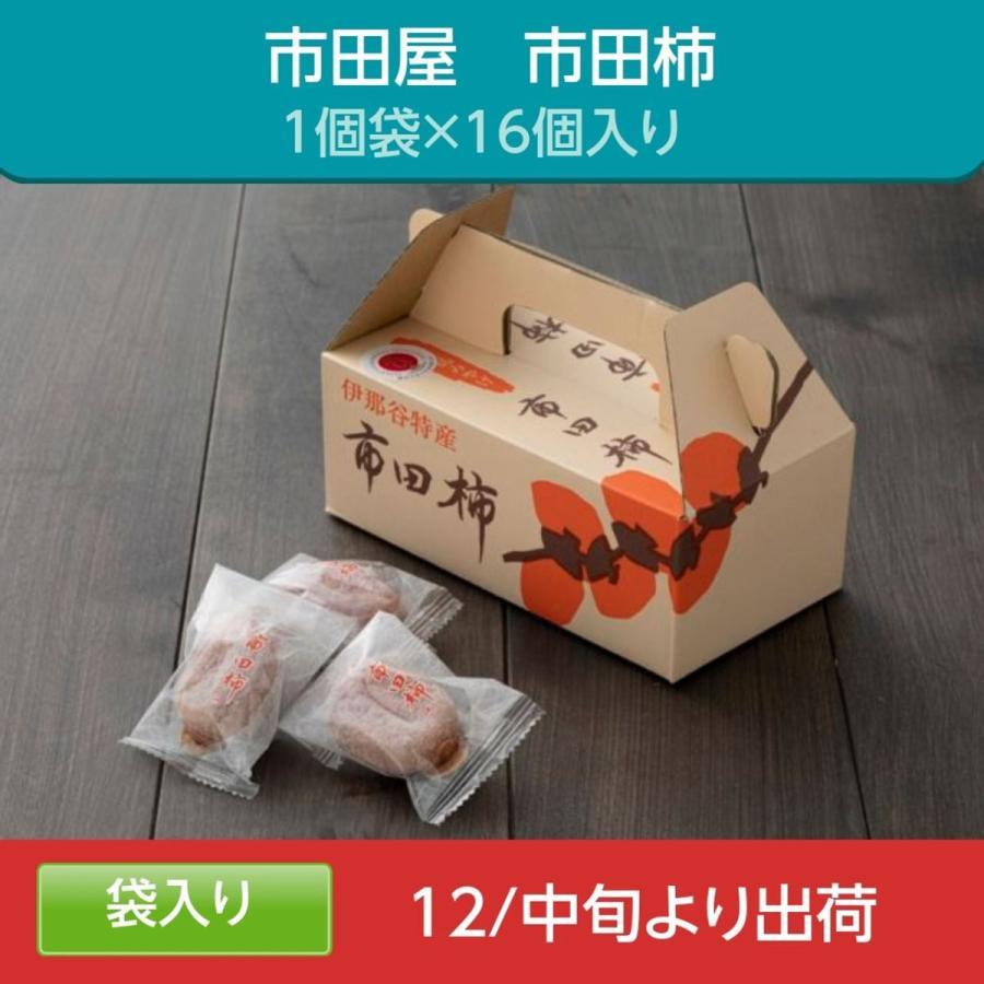 市田屋 市田柿 1個袋×16袋入り|sweetjuicyparadise