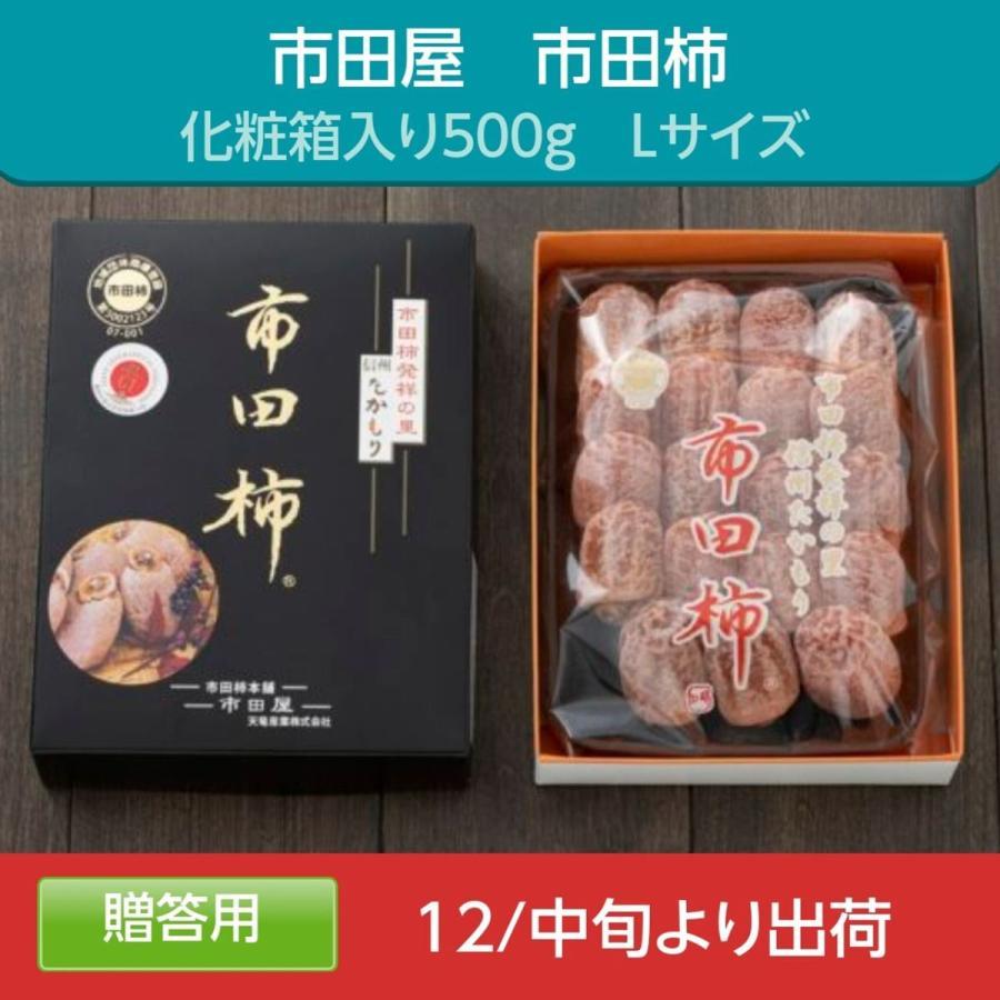 市田屋 市田柿 Lサイズ 500g 化粧箱入り sweetjuicyparadise