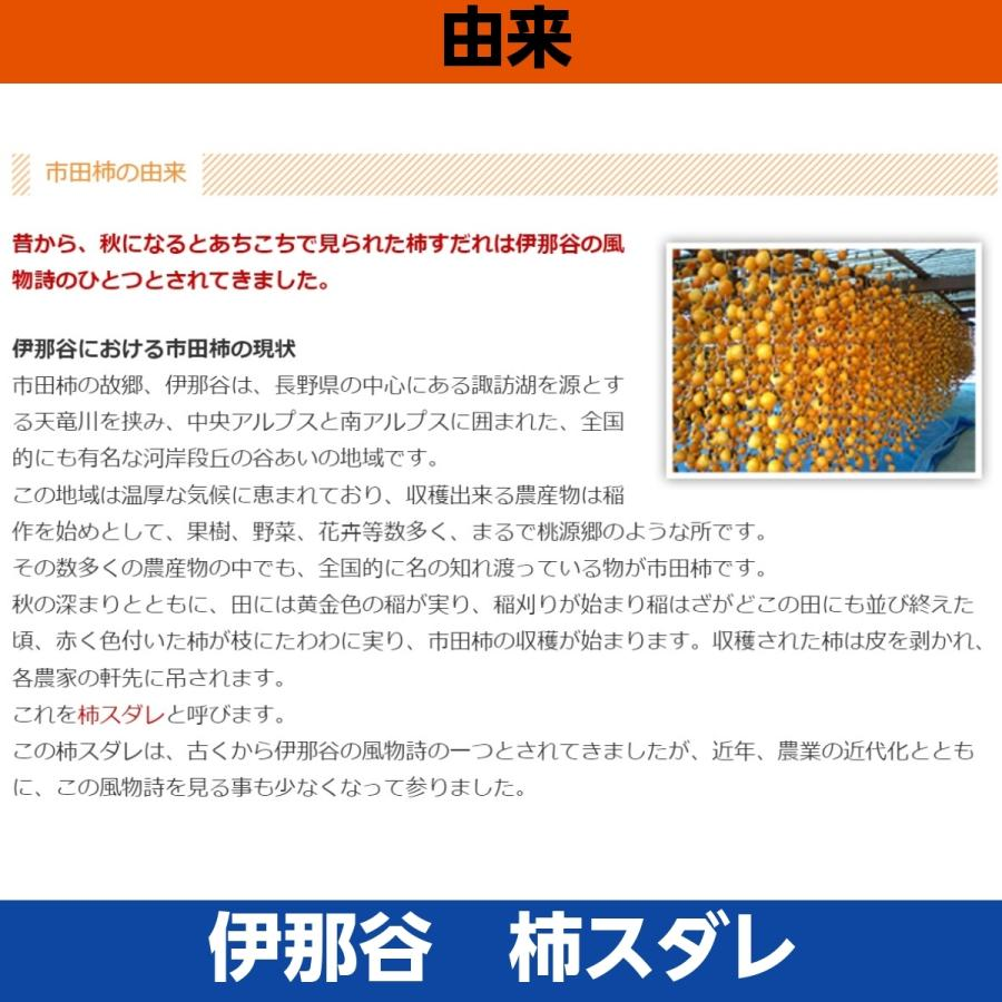 市田屋 市田柿 Lサイズ 500g 化粧箱入り sweetjuicyparadise 05