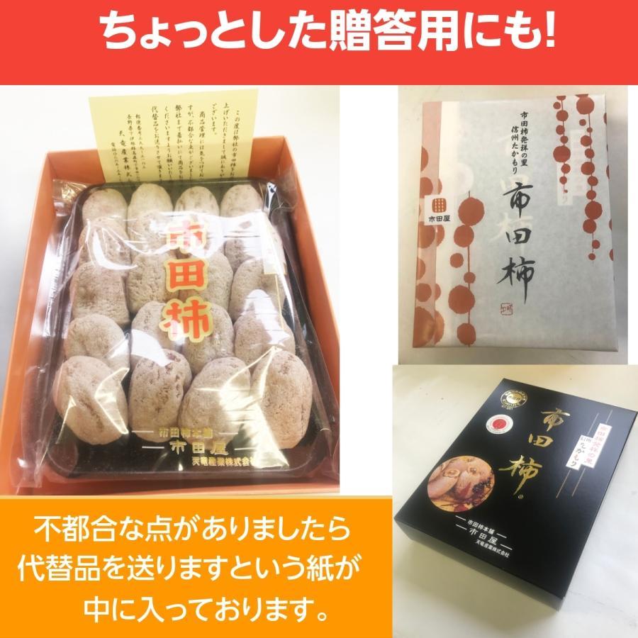 市田屋 市田柿 Lサイズ 500g 化粧箱入り sweetjuicyparadise 09