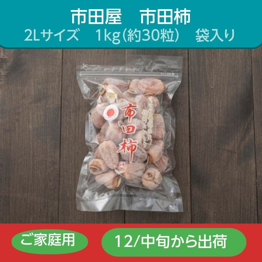 【ご家庭用】市田屋 市田柿 2Lサイズ 1kg 袋入り 約30粒前後|sweetjuicyparadise