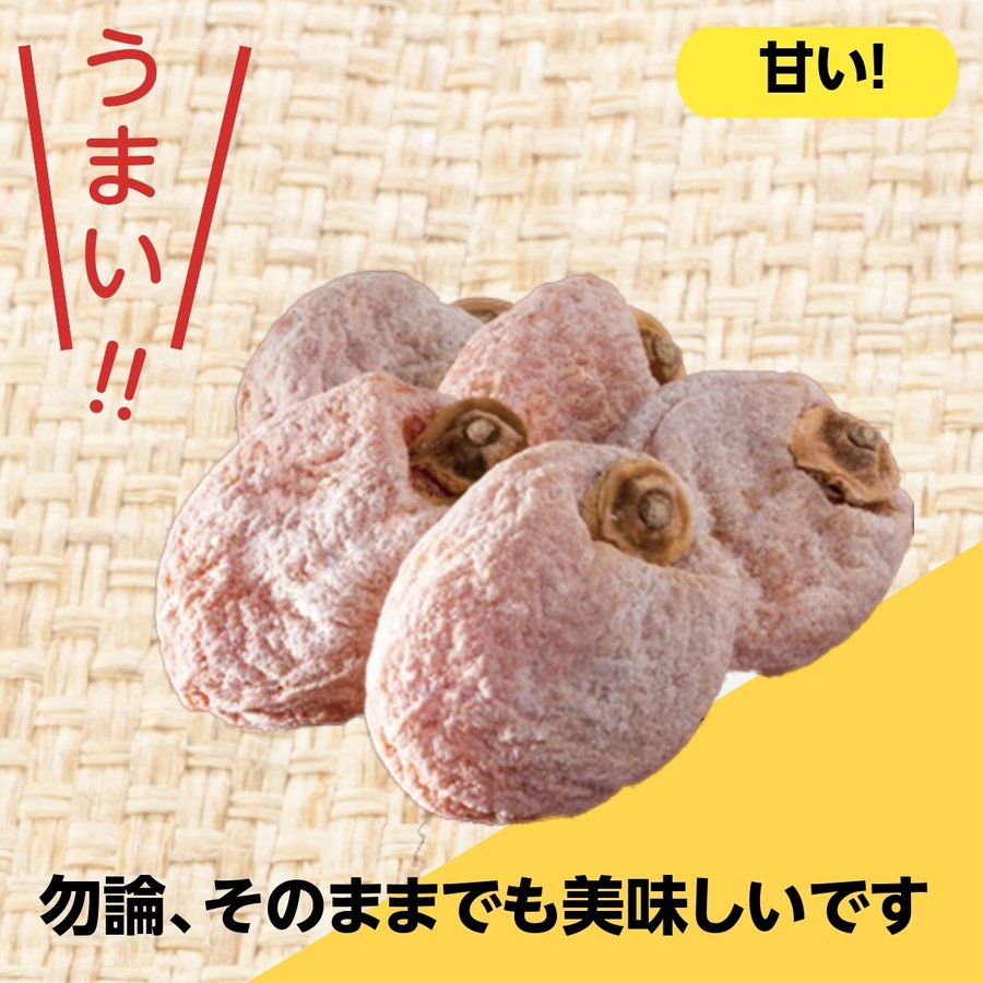 【ご家庭用】市田屋 市田柿 2Lサイズ 1kg 袋入り 約30粒前後|sweetjuicyparadise|08