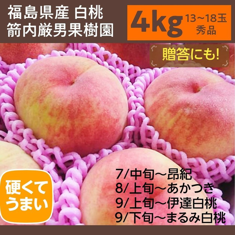 【箭内巌雄果樹園】桃 4kg 品種おまかせ 贈答・ギフトにも sweetjuicyparadise 02
