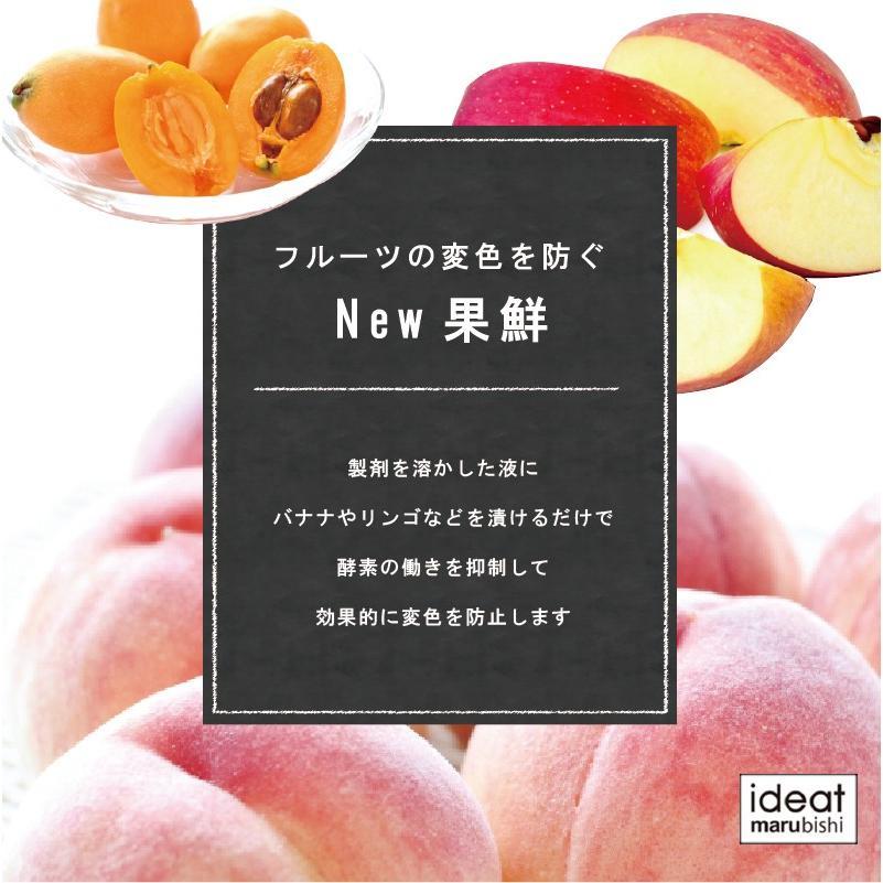 (PB)丸菱 変色防止剤 ニューカセン 果鮮 500g(常温)|sweetkitchen|02