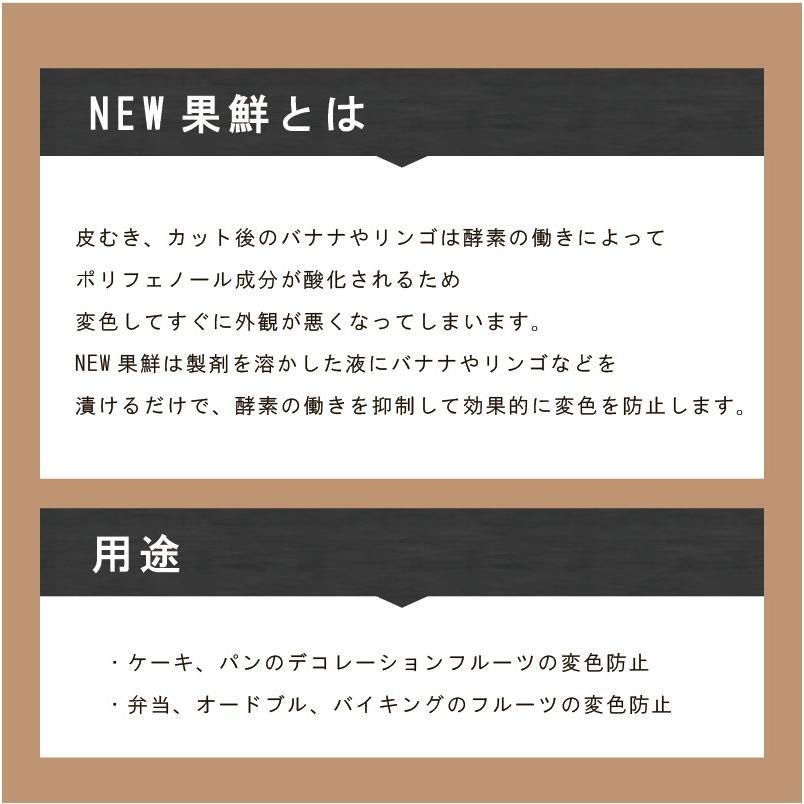 (PB)丸菱 変色防止剤 ニューカセン 果鮮 500g(常温)|sweetkitchen|04