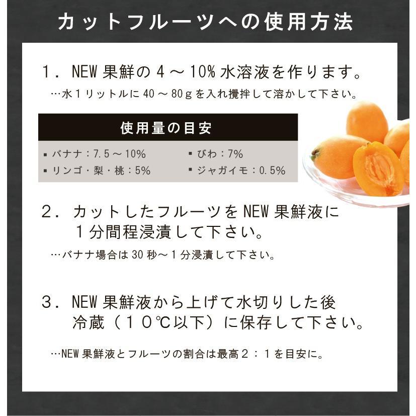 (PB)丸菱 変色防止剤 ニューカセン 果鮮 500g(常温)|sweetkitchen|05