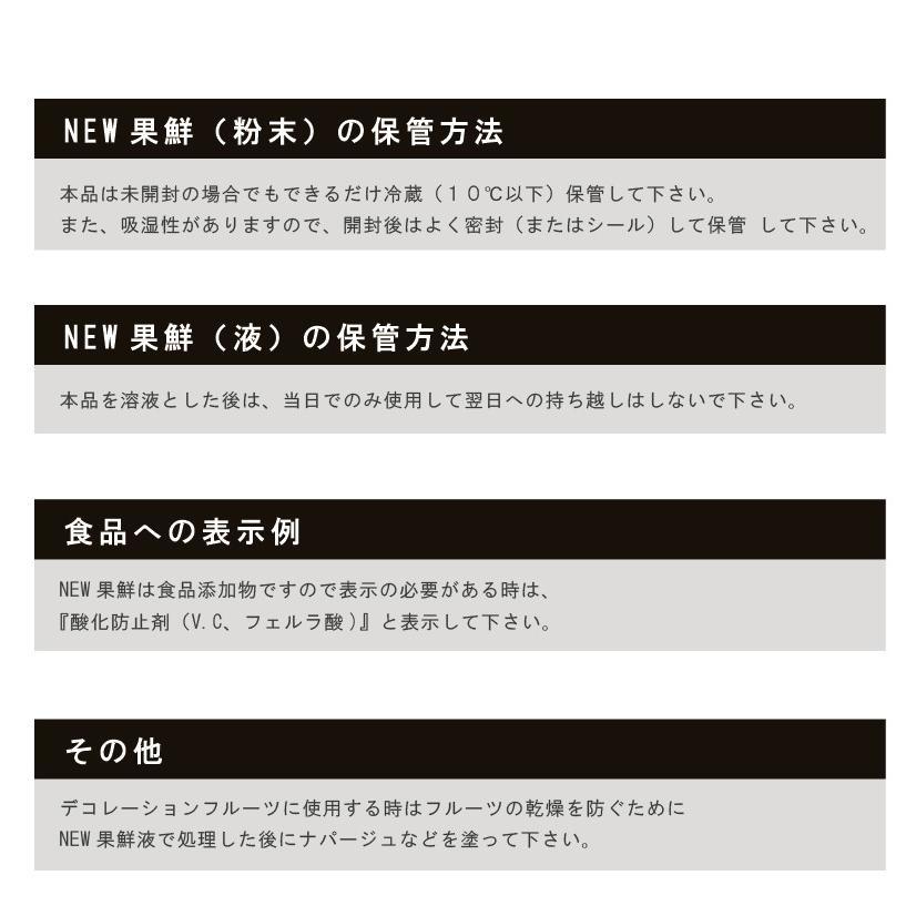 (PB)丸菱 変色防止剤 ニューカセン 果鮮 500g(常温)|sweetkitchen|06