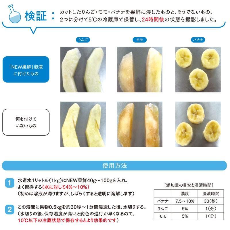 (PB)丸菱 変色防止剤 ニューカセン 果鮮 500g(常温)|sweetkitchen|10