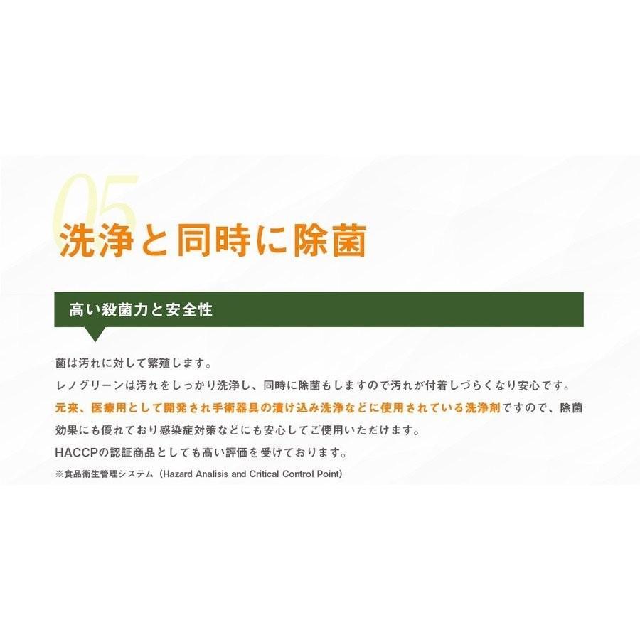 業務用 除菌 洗浄剤 ナインリボルバー レノグリーン 1kg(常温)|sweetkitchen|14