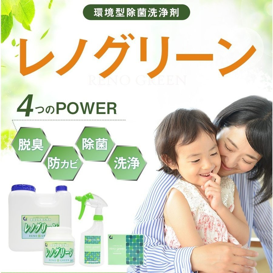 業務用 除菌 洗浄剤 ナインリボルバー レノグリーン 1kg(常温)|sweetkitchen|05