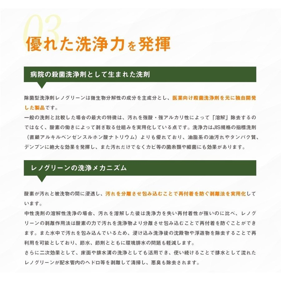 業務用 除菌 洗浄剤 ナインリボルバー レノグリーン 1kg(常温)|sweetkitchen|10