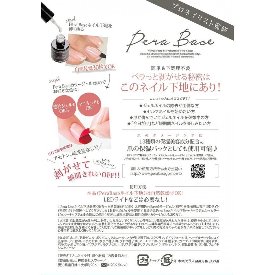 【在庫限り】ペラベース ネイル下地剤|sweets-cosme-market|03