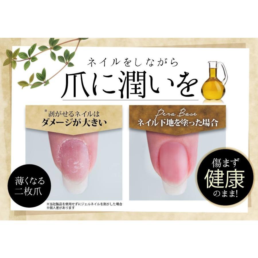 【在庫限り】ペラベース ネイル下地剤|sweets-cosme-market|06