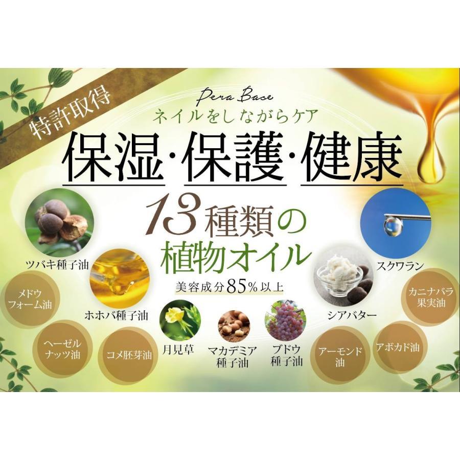 【在庫限り】ペラベース ネイル下地剤|sweets-cosme-market|07