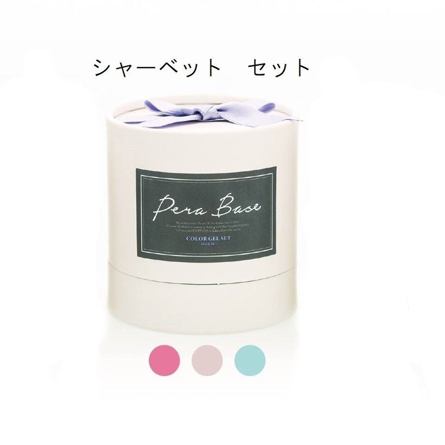 ペラベース カラージェル(3色セット組) sweets-cosme-market 10