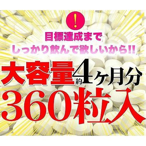 サプリメント 50倍濃縮ビューティープラセンタ 約4ヵ月分 360粒/プラセンタ コラーゲン 送料無料 sweets-labo 04