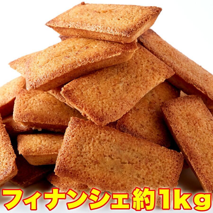 フィナンシェ 無添加 国産 1kg 高級品 訳あり 業務用 常温商品 sweets2 02