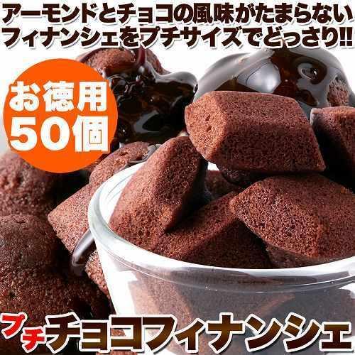 プチフィナンシェ チョコレート アーモンド 50個 個包装 国産 焼き菓子 お菓子 ミニ 訳あり|sweets2
