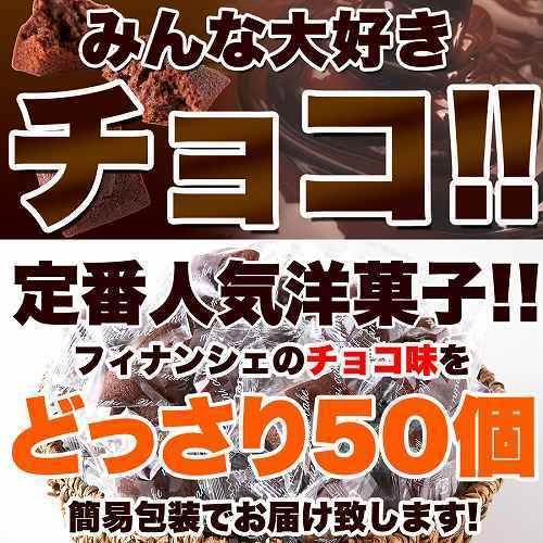 プチフィナンシェ チョコレート アーモンド 50個 個包装 国産 焼き菓子 お菓子 ミニ 訳あり|sweets2|02
