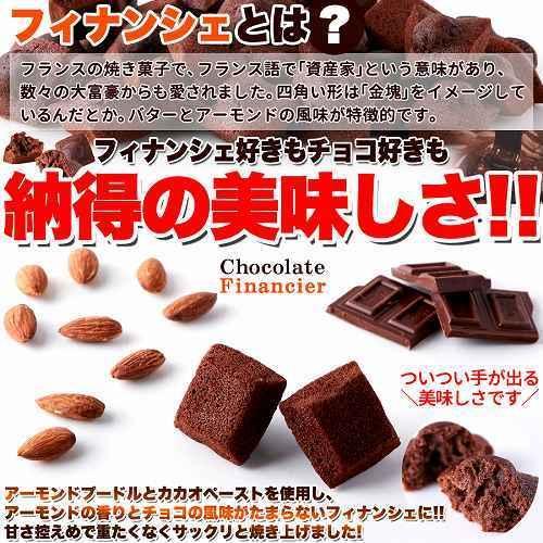 プチフィナンシェ チョコレート アーモンド 50個 個包装 国産 焼き菓子 お菓子 ミニ 訳あり|sweets2|03
