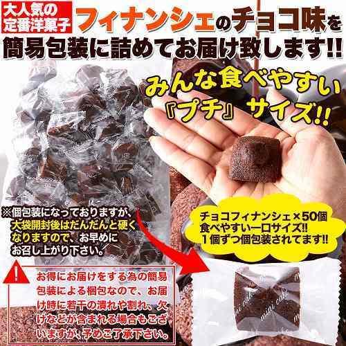 プチフィナンシェ チョコレート アーモンド 50個 個包装 国産 焼き菓子 お菓子 ミニ 訳あり|sweets2|04