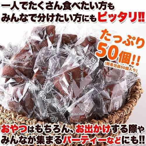 プチフィナンシェ チョコレート アーモンド 50個 個包装 国産 焼き菓子 お菓子 ミニ 訳あり|sweets2|06