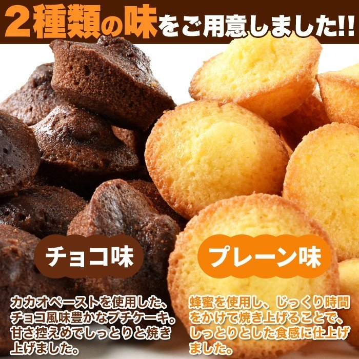 フランス産発酵バター使用 プチケーキ 2種 プレーン味 チョコ味 50個 お菓子 個包装 一口サイズ|sweets2|04