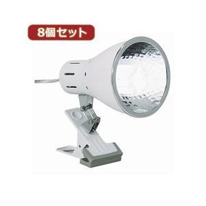 YAZAWA 【8個セット】ダイヤリフレクタークリップライト 100W形 Y07CLE100X01WHX8