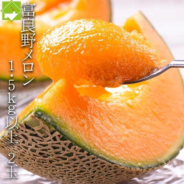 メロン 富良野メロン 北海道産 赤肉 秀品 2Lサイズ 2玉 約1.5kg以上 送料無料 sweetvegetable