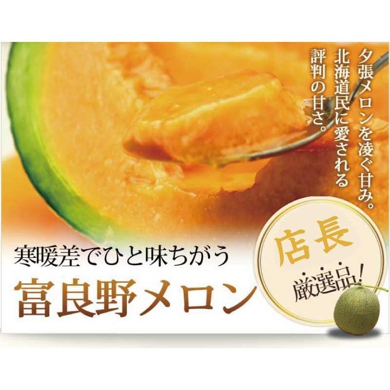 メロン 富良野メロン 北海道産 赤肉 秀品 2Lサイズ 2玉 約1.5kg以上 送料無料 sweetvegetable 16