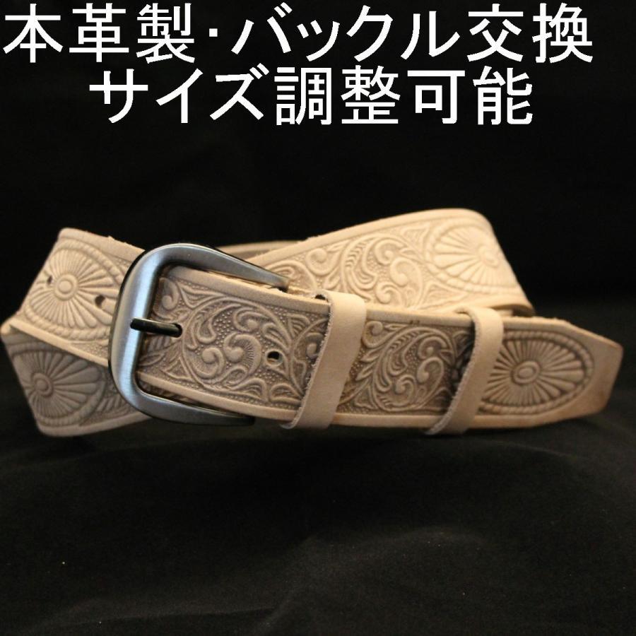 ベルト メンズ 本革製 カービング調型押し サイズ調整可能 バックル取り外し可能 全長約120cm ナチュラルカラー生成り 送料無料|swingdog