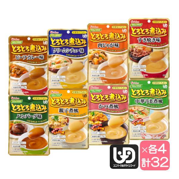 介護食 即納 やさしくラクケア とろとろ煮込みのレトルトシリーズ 8種×各4個 合計32個 限定品