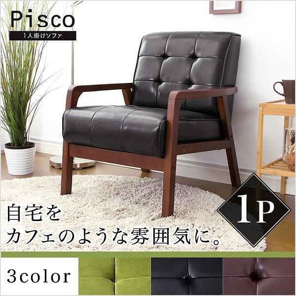 ウッドフレーム1Pデザインソファ ウッドフレーム1Pデザインソファ ピスコ-Pisco-