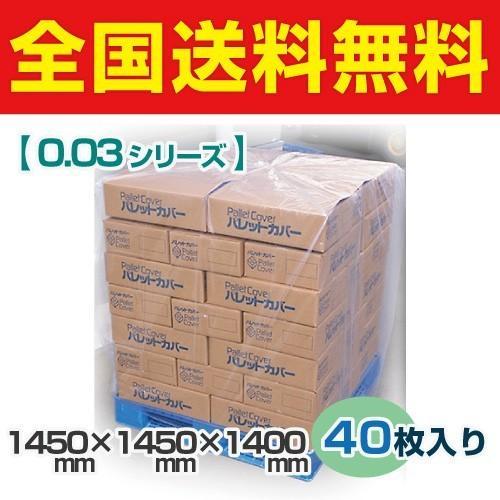 パレットカバー 全国送料無料 PG30-11 1450X1450X1400 1箱(40枚入) 0.03厚シリーズ