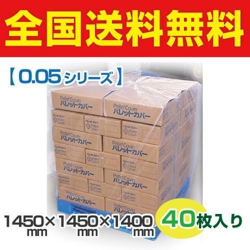 パレットカバー 全国送料無料 PG50-11 1450X1450X1400 1箱(40枚入)0.05厚シリーズ