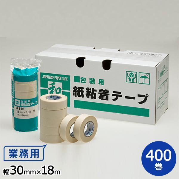 【全国送料無料】 リンレイテープ製 和紙粘着テープ #112  30mm×18m 1箱(400巻入)