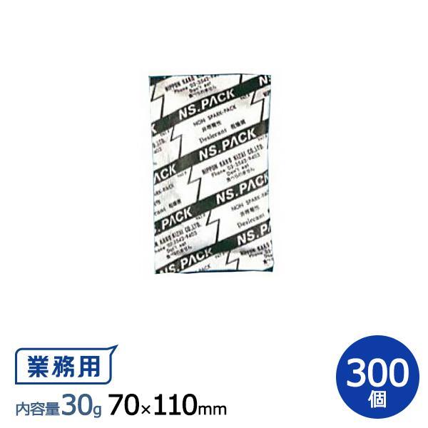 【全国送料無料】 シリカゲル NSパック包装 30g 300個入