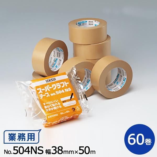 【全国送料無料】 積水化学工業製 スーパークラフトテープNo.504NS 38mmx50m  1箱 (60巻入)