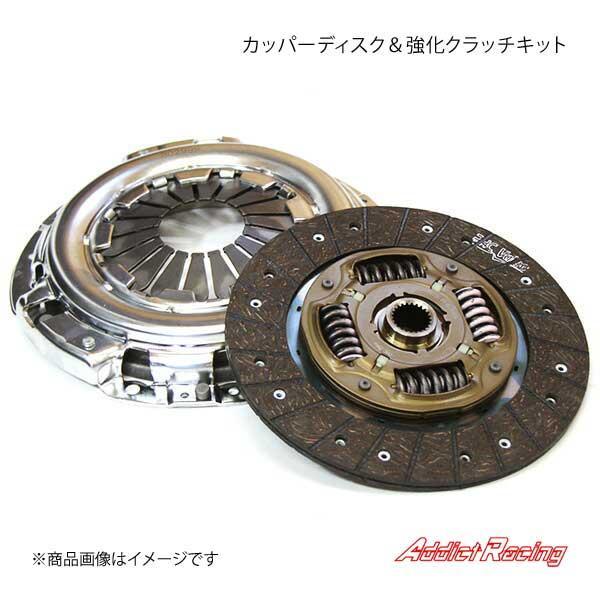 Addict Racing アディクトレーシング  ハイパフォーマンスカッパークラッチキット インテグラ タイプR DC2 B18C 510kg
