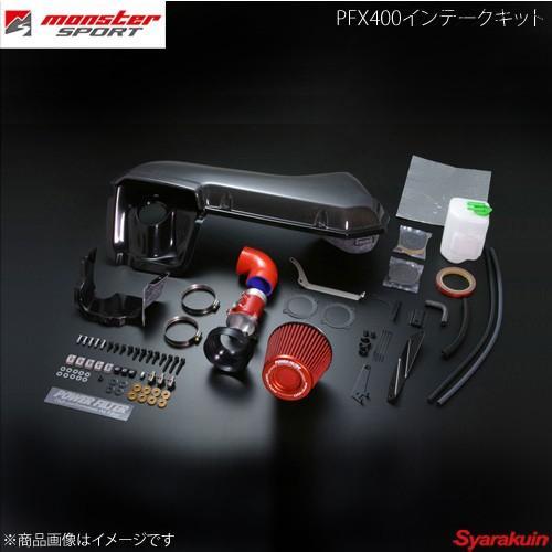 MONSTER SPORT モンスタースポーツ PFX400インテークキット スイフトスポーツ ZC31S - 8FBP20|syarakuin-shop