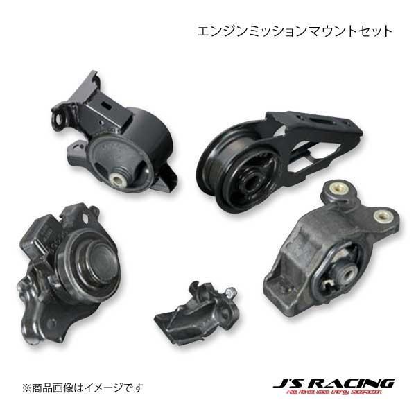 J'S RACING ジェイズレーシング エンジンミッションマウントセット フィット GD3 EMS-F1