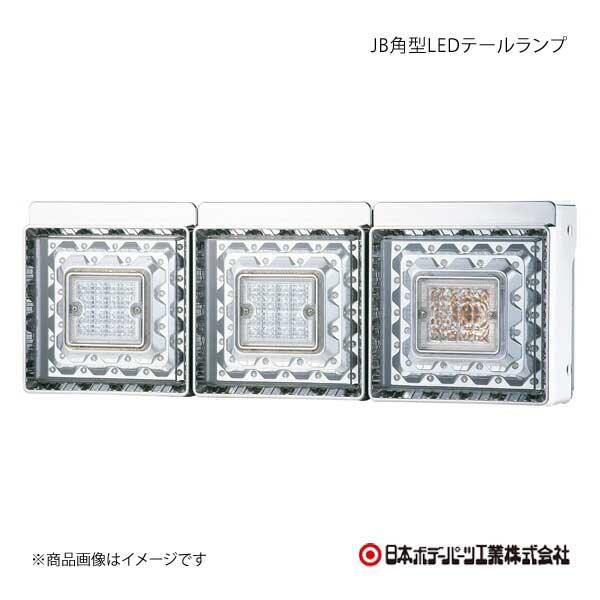 日本ボデーパーツ JB角型LEDテールランプ 3連+コネクターハーネス 三菱ふそう 中型 バックランプ無 9249031D×1/6148770×2