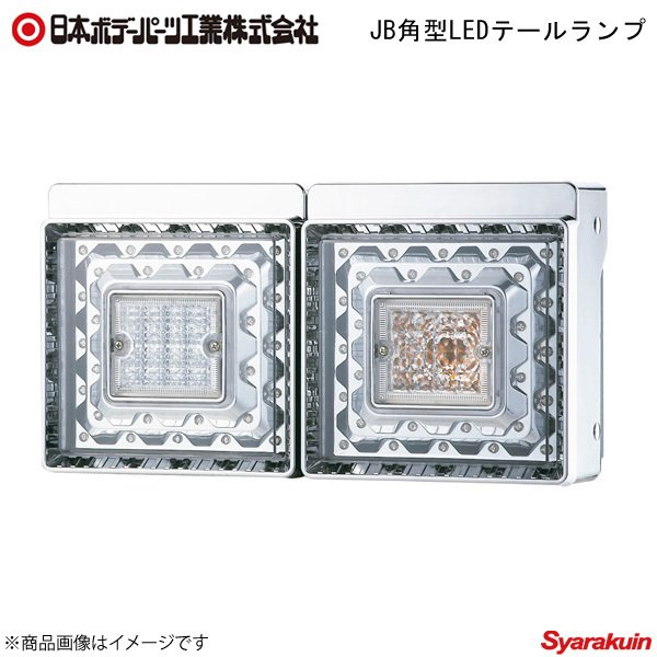 日本ボデーパーツ JB角型LEDテールランプ 2連+コネクターハーネス+バックランプハーネス 三菱ふそう 中型 バックランプ付 9249034D×1/6148770×2/6148771×1