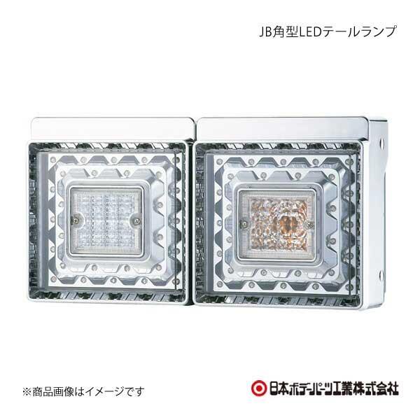 日本ボデーパーツ JB角型LEDテールランプ 2連+コネクターハーネス+バックランプハーネス 三菱ふそう 中型 バックランプ付 9249034D×1/6148770×2/6148772×2