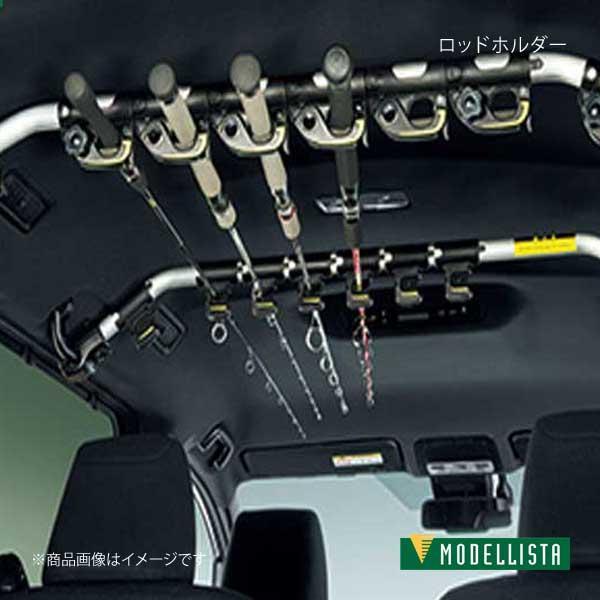 MODELLISTA モデリスタ ロッドホルダー ヴォクシー ZRR80W/ZRR85W 全グレード D2634-55810