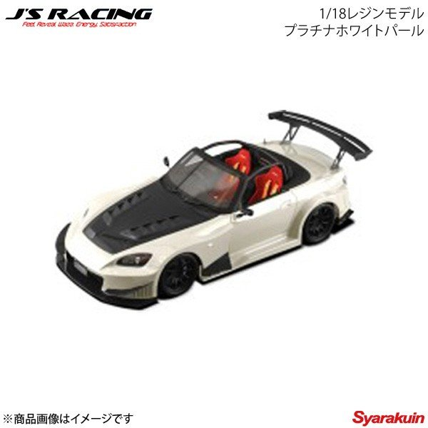 J'S RACING ジェイズレーシング ミニカー S2000 TYPE-GT 1/18 レジンモデル プラチナホワイトパール