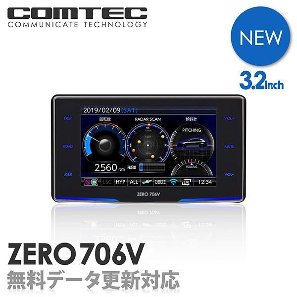 レーダー探知機 コムテック ZERO706V 高品質 無料データ更新 税込 移動式小型オービス対応