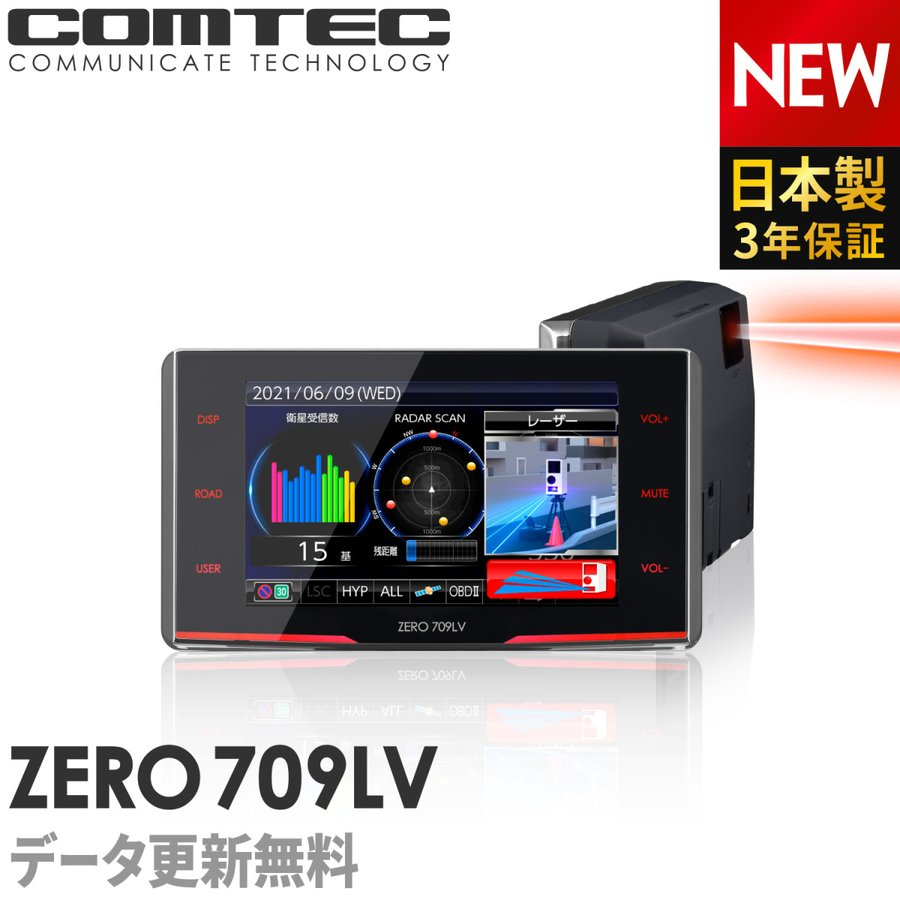 新商品 定価の67%OFF レーザーamp;レーダー探知機 コムテック ZERO709LV 無料データ更新 3.1インチ液晶 OBD2接続 レーザー式移動オービス対応 レビューを書けば送料当店負担 GPS搭載