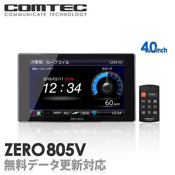 レーダー探知機 コムテック ZERO805V 無料データ更新 至高 移動式小型オービス対応 新入荷 流行