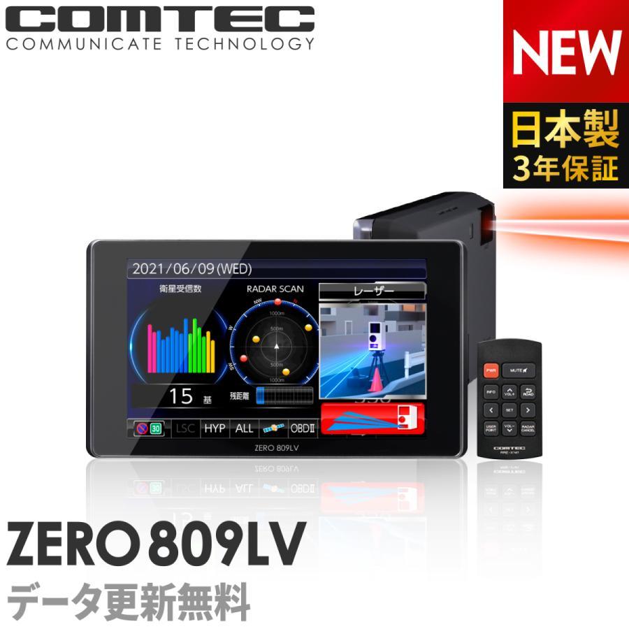 送料無料 激安 お買い得 キ゛フト 新商品 レーザーamp;レーダー探知機 格安店 コムテック ZERO809LV 無料データ更新 GPS搭載 4.0インチ液晶 OBD2接続 レーザー式移動オービス対応